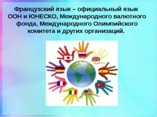 Французский язык – официальный язык ООН и ЮНЕСКО, Международного валютного фо