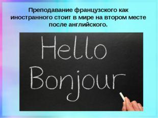 Преподавание французского как иностранного стоит в мире на втором месте после