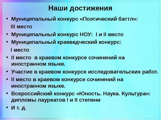 Наши достижения Муниципальный конкурс «Поэтический баттл»: III место Муниципа...