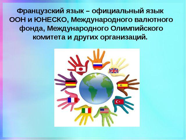 Французский язык – официальный язык ООН и ЮНЕСКО, Международного валютного фо...