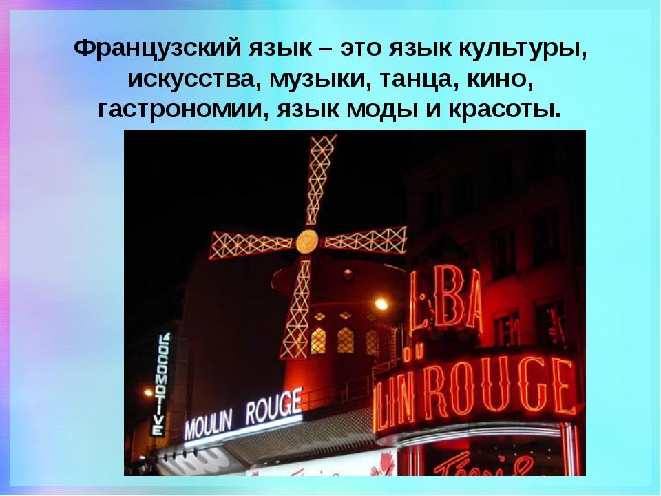 Французский язык – это язык культуры, искусства, музыки, танца, кино, гастрон...