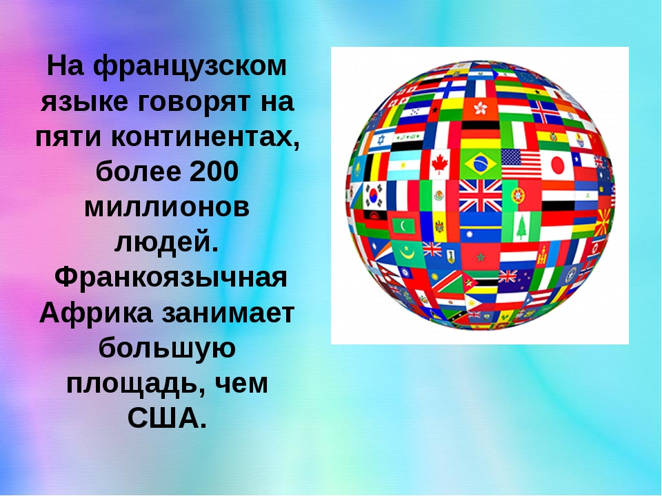 На французском языке говорят на пяти континентах, более 200 миллионов людей....