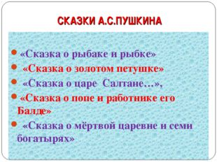 СКАЗКИ А.С.ПУШКИНА «Сказка о рыбаке и рыбке» «Сказка о золотом петушке» «Сказ