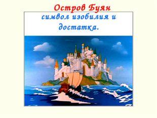 Остров Буян символ изобилия и достатка.