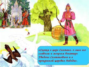 «Сказка о царе Салтане, о сыне его славном и могучем богатыре Гвидоне Салтан