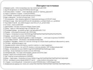 Интернет-источники 1.Пушкин у дуба - www.russianchina.org/ wp-content/uploads