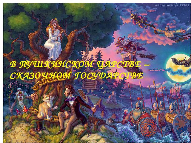 В ПУШКИНСКОМ ЦАРСТВЕ – СКАЗОЧНОМ ГОСУДАРСТВЕ