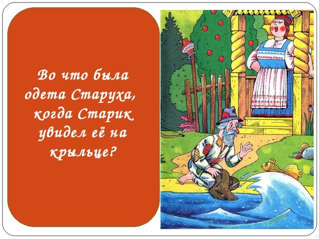 Во что была одета Старуха, когда Старик увидел её на крыльце?