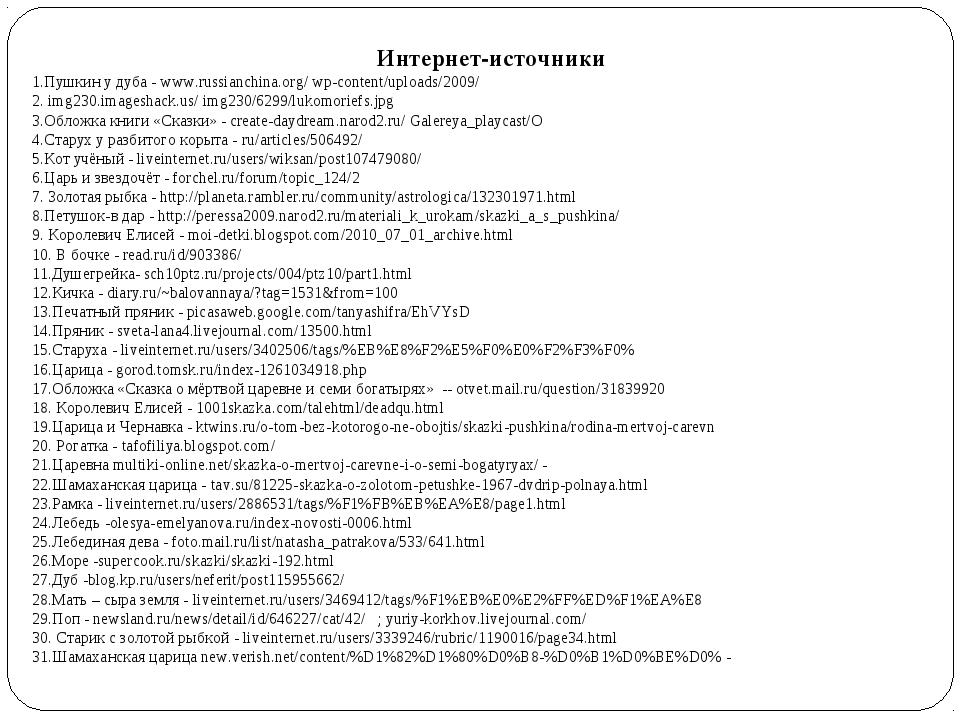 Интернет-источники 1.Пушкин у дуба - www.russianchina.org/ wp-content/uploads...
