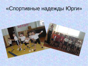 «Спортивные надежды Юрги»