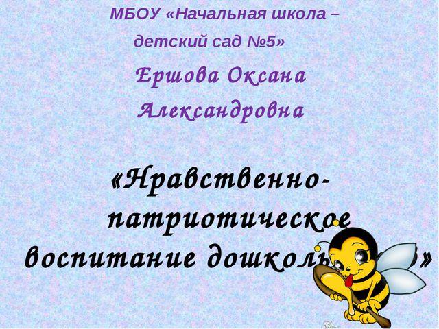 МБОУ «Начальная школа – детский сад №5» Ершова Оксана Александровна «Нрав...