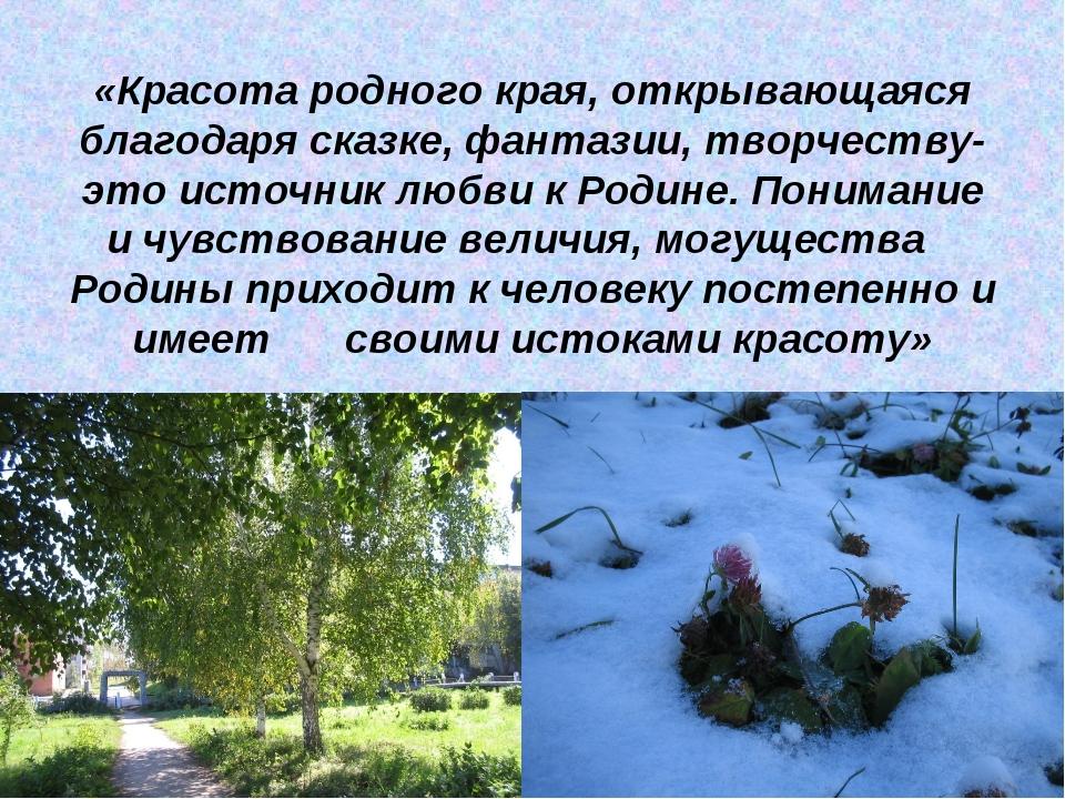 «Красота родного края, открывающаяся благодаря сказке, фантазии, творчеству-...