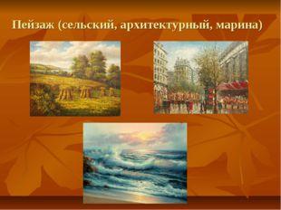 Пейзаж (сельский, архитектурный, марина)