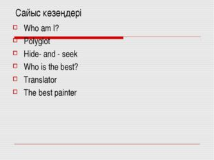 Сайыс кезеңдері