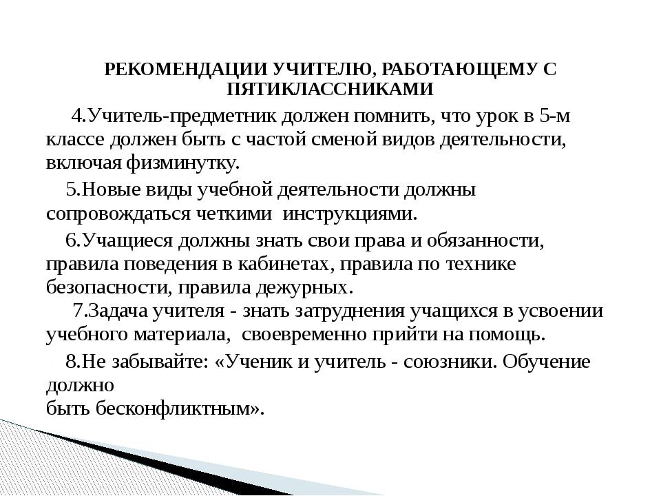РЕКОМЕНДАЦИИ УЧИТЕЛЮ, РАБОТАЮЩЕМУ С ПЯТИКЛАССНИКАМИ 4.Учитель-предметник дол...