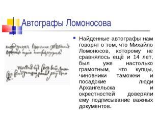 Автографы Ломоносова Найденные автографы нам говорят о том, что Михайло Ломон