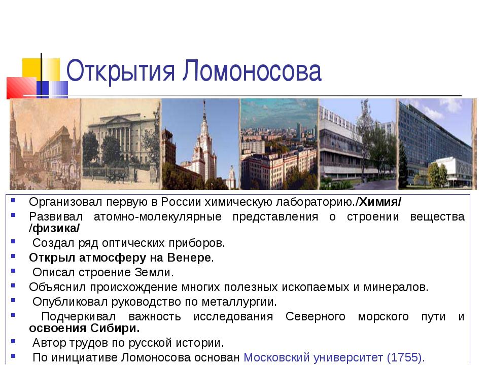 Открытия Ломоносова Организовал первую в России химическую лабораторию./Химия...