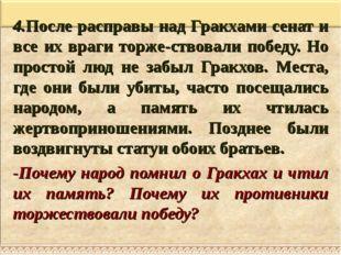 4.После расправы над Гракхами сенат и все их враги торжествовали победу. Но