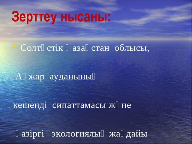 Зерттеу нысаны: Солтүстік Қазақстан облысы, Ақжар ауданының кешенді сипаттама...
