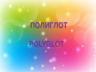 ПОЛИГЛОТ POLYGLOT