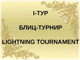 I-ТУР БЛИЦ-ТУРНИР LIGHTNING TOURNAMENT