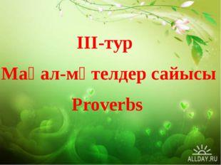 III-тур Мақал-мәтелдер сайысы Proverbs
