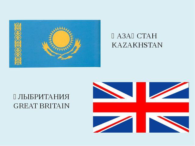 ҚАЗАҚСТАН KAZAKHSTAN ҰЛЫБРИТАНИЯ GREAT BRITAIN