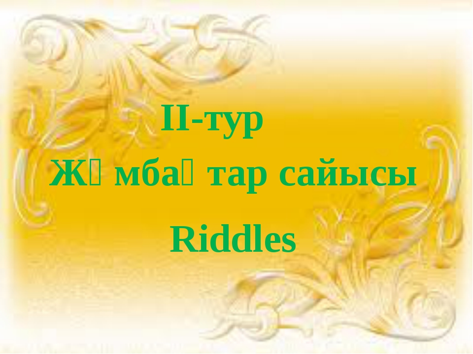 II-тур Жұмбақтар сайысы Riddles
