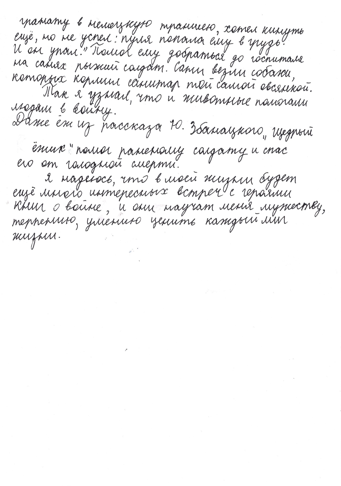F:\Всероссийское сочинение.СОШ №31.2015ГОД\Ильин Дмитрий.5класс\CCI01012002_0001.jpg