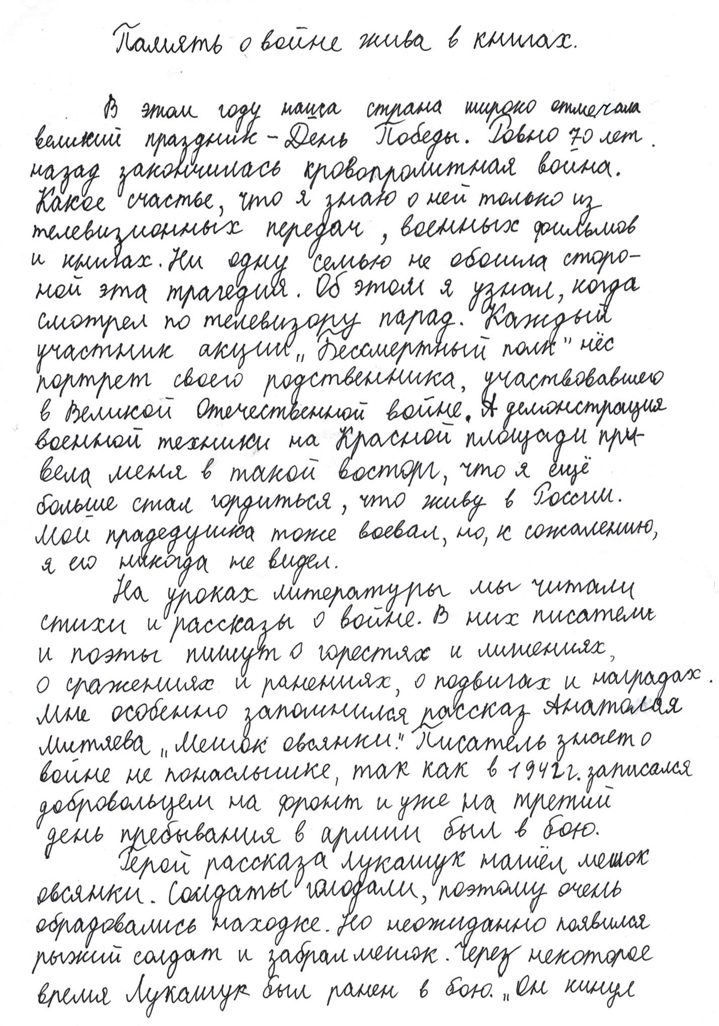 F:\Всероссийское сочинение.СОШ №31.2015ГОД\Ильин Дмитрий.5класс\CCI01012002_0000.jpg