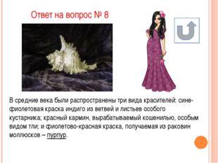 Вопрос № 12 Из какого материала строили Москву белокаменную? А) Белый мрамор