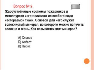 Вопрос № 16 Известна легенда о погибшем в горах драконе и пролитой им крови,