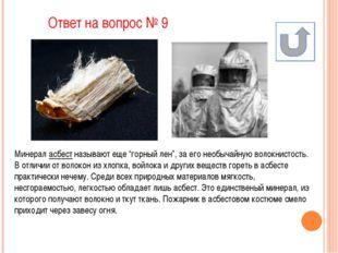 Вопрос № 15 Выдающийся естествоиспытатель древности Плиний Старший погиб в 79