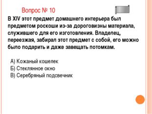 Вопрос № 14 Английский писатель Дж. Рескин сказал, что железо есть дыхание жи