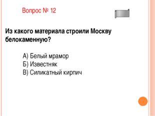 Ответ на вопрос № 15 В виде дракона алхимиками изображалась сера (этот элеме