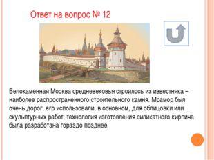 """Ответ на вопрос № 16 Название """"киноварь"""" переводится с греческого как """"кровь"""