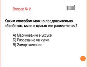 """Ответ на вопрос № 3 Мог ли воспитатель предположить, что слова """"великий химик"""