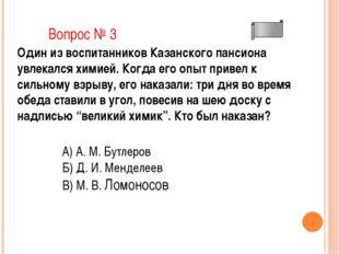 """Ответ на вопрос № 4 """"Черным золотом"""" называют нефть! Это смесь многих веществ"""