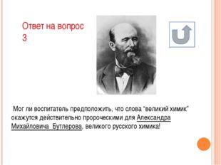 Ответ на вопрос № 5 В 1839 году Чарльз Гудьир разработал способ вулканизации