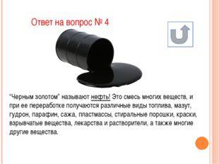 Вопрос № 3 Один из воспитанников Казанского пансиона увлекался химией. Когда