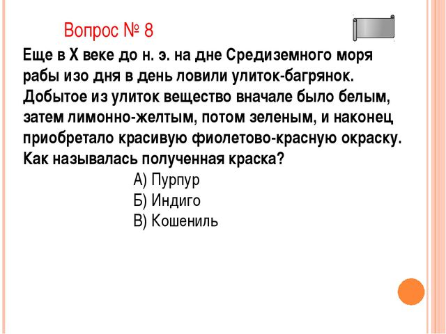 """Вопрос № 11 Термин """"халява"""" появился в Европе еще в XVIII веке. Что называлос..."""
