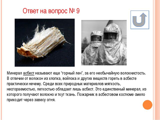 Вопрос № 15 Выдающийся естествоиспытатель древности Плиний Старший погиб в 79...