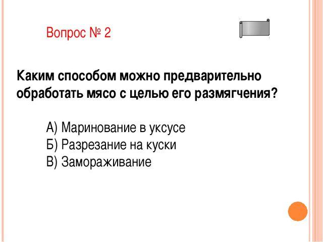 """Ответ на вопрос № 3 Мог ли воспитатель предположить, что слова """"великий химик..."""