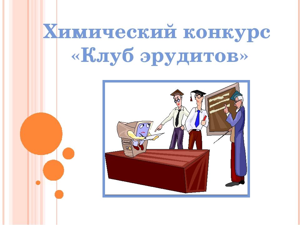 Вопрос № 1 В 1648 году в Москве произошел бунт. Какое вещество явилось причин...