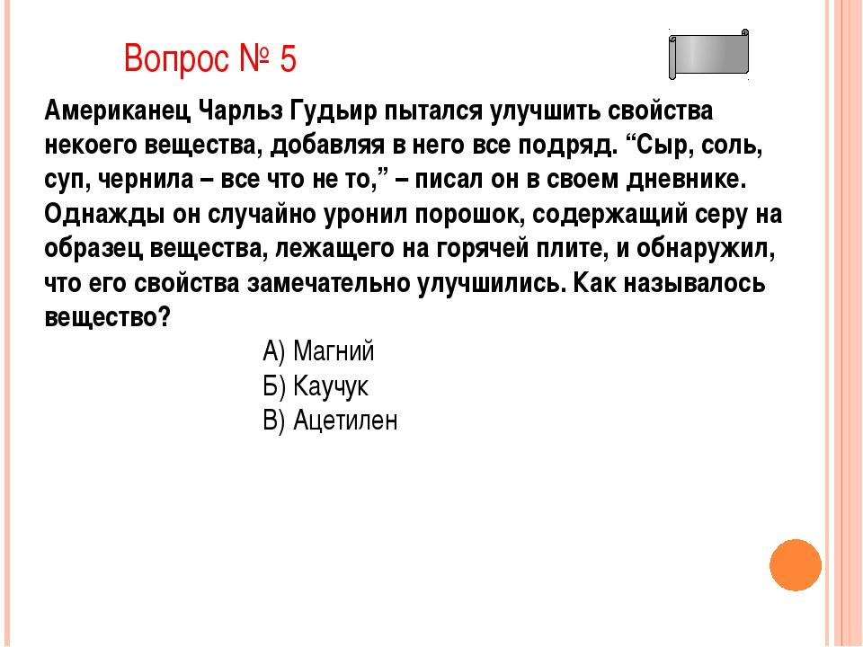 """Ответ на вопрос № 7 Арабы называли сурьмяной блеск """"стиби"""". От этого названия..."""