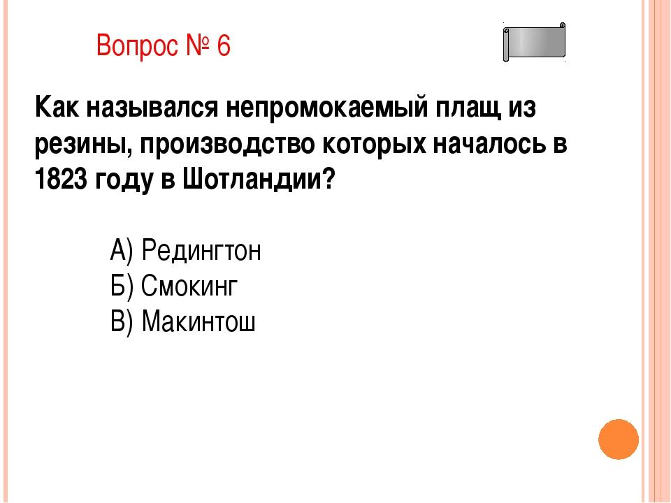 Ответ на вопрос № 8 В средние века были распространены три вида красителей: с...