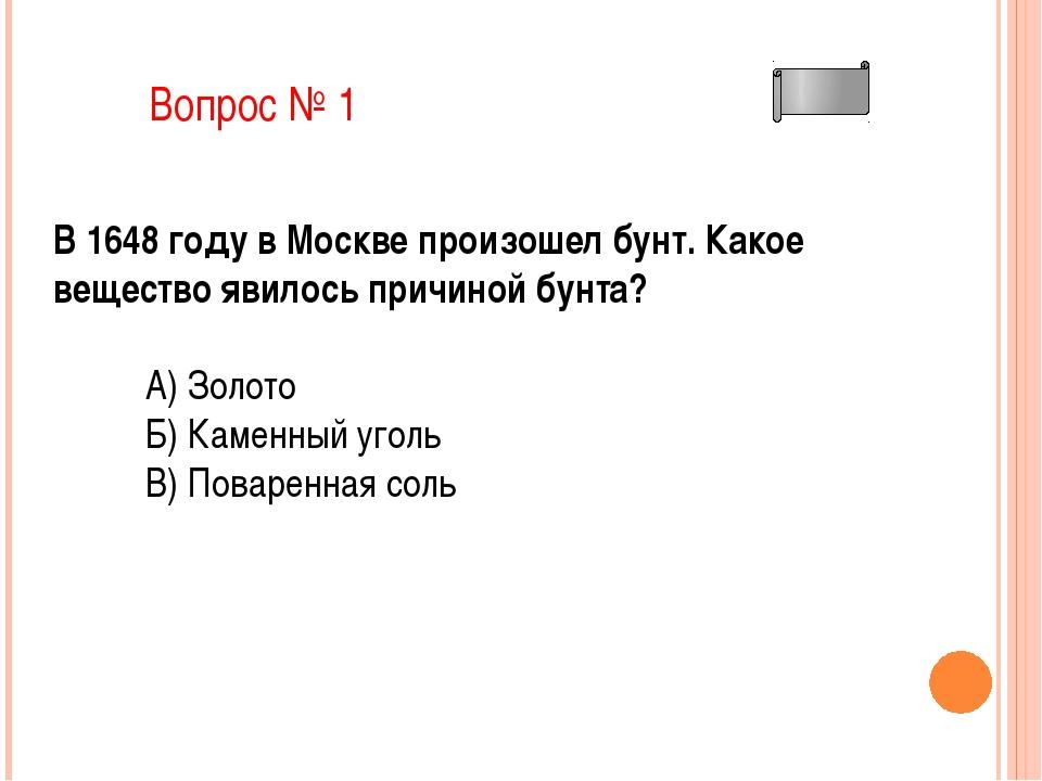 Ответ на вопрос № 1 Народное восстание в Москве весной 1648 года в истории со...