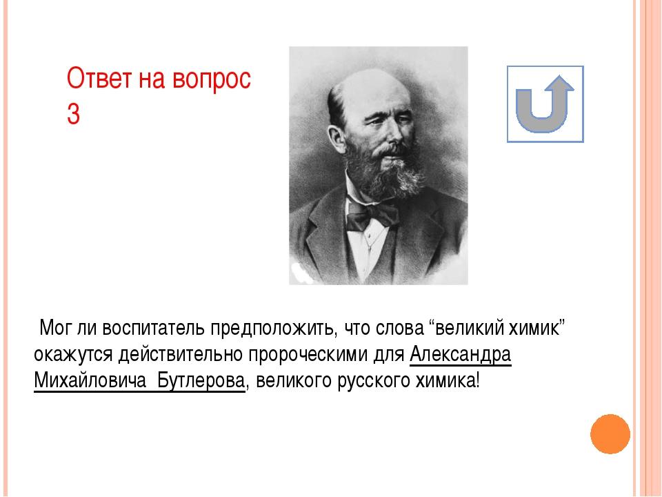 Ответ на вопрос № 5 В 1839 году Чарльз Гудьир разработал способ вулканизации...