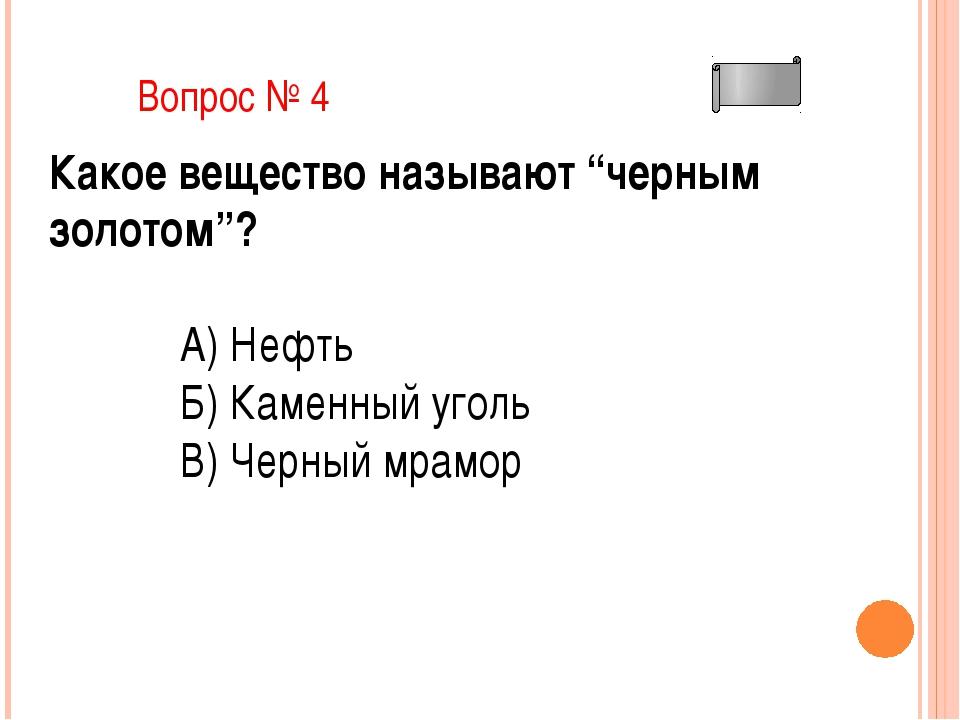Вопрос № 2 Каким способом можно предварительно обработать мясо с целью его ра...