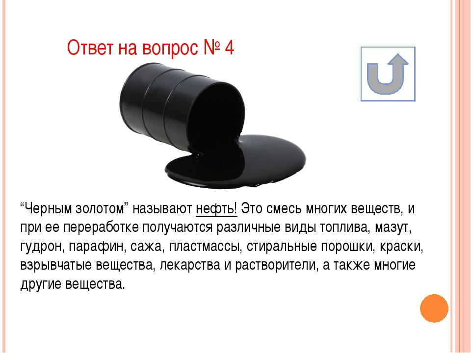 Вопрос № 3 Один из воспитанников Казанского пансиона увлекался химией. Когда...